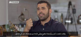 يوئيل نجار:ذهابي إلى رام الله يؤكد وجود أصوات إسرائيلية عقلانية تريد سلام،حوارالساعة،5-10-18،مساواة