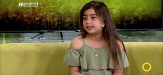 فيديوهات توعوية من طفلة الى الأطفال - ريماس ماهر حاج -  صباحنا غير- 5-4-2017 - مساواة