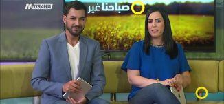 عيد ميلاد سعيد للزميل وائل عواد ،صباحنا غير،4-5-2018 ، قناة مساواة الفضائية