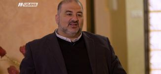 د. منصور عباس: لم نرفع راية الاستسلام وما زلنا نحاول رأب الصدع للحفاظ على المشتركة، حوارالساعة،15-2