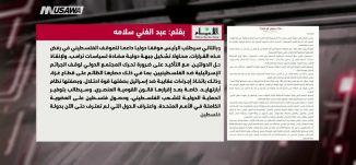 ماذا سيقول ابو مازن ؟؟ ، عبد الغني سلامه ،مترو الصحافة ،27-9-2018،قناة مساواة الفضائية