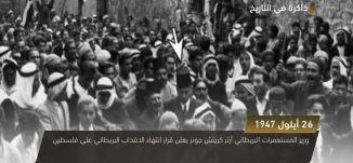 انضمام قطر للامم المتحدة - ذاكرة في التاريخ - في مثل هذا اليوم - 26- 9-2017 - مساواة