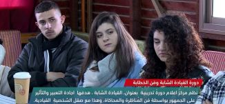 لاجئات سوريات يستحضرن ذكريات الوطن في البوم -view finder-25-2-2018 - قنا ة مساواة الفضائية