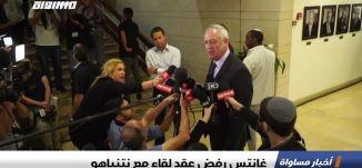 غانتس رفض عقد لقاء مع نتنياهو ،الكاملة،اخبار مساواة ،09-07-2019،مساواة