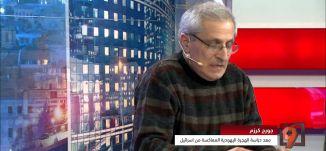 التاسعة مع رمزي حكيم - 11-12-2015 - قناة مساواة الفضائية - Musawa Channel