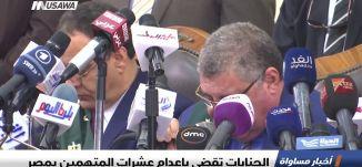 الجنايات تقضي بإعدام عشرات المتهمين بمصر ، اخبار مساواة، 9-9-2018-مساواة
