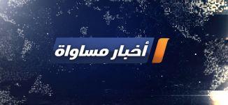 وتيرة العنف في المجتمع العربي تتصاعد ،اخبار مساواة،19.8.2018،مساواة