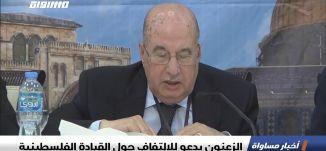 الزعنون يدعو للالتفاف حول القيادة الفلسطينية،اخبار مساواة 11.06.2019، قناة مساواة
