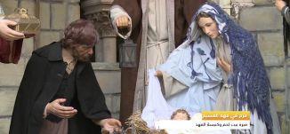 تقرير - فرح في مهد المسيح - ميزة بيت لحم وكنيسة المهد - 24-12- #تغطية_خاصة - مساواة