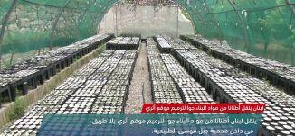 لبنان ينقل اطنانا من مواد البناء جوا لترميم موقع اثري ،view finder -21.6.2018- مساواة