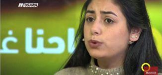 عيّد الليل -  سالي كسابري -  صباحنا غير- 27.12.2017 - قناة مساواة الفضائية