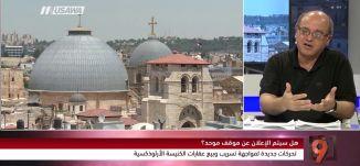 من باع عقارات الكنيسة الأرثوذكسية؟ ولماذا تأجل اجتماع عمان؟ - محمد زيدان- التاسعة - 15-9-2017