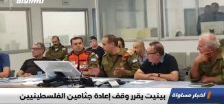 بينيت يقرر وقف إعادة جثامين الفلسطينيين،الكاملة،اخبار مساواة ،27.11.19،مساواة