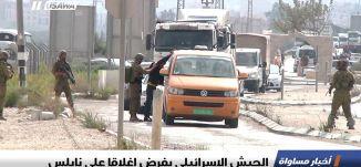 الجيش الإسرائيلي يفرض إغلاقا على نابلس، اخبار مساواة،11-10-2018-مساواة