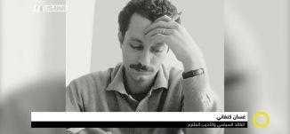 تقرير: غسان كنفاني - القائد السياسي والأديب الملتزم ، صباحنا غير،8-7-2018 - مساواة