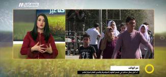 الإعلام الإسرائيلي.. هل يقود حملة محرضة وأجواء متوترة؟ أمل جمال ، صباحنا غير، 17.12.17