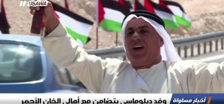 وفد دبلوماسي يتضامن مع أهالي الخان الأحمر، اخبار مساواة، 6-9-2018-مساواة