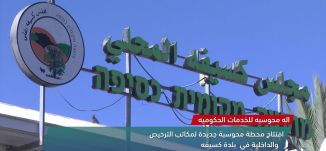 إحياء ذكرى الرئيس الراحل ياسر عرفات !! -view finder - 13-11-2017 -  قناة مساواة الفضائية