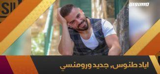 اياد طنوس  بحضر اغنية جديدة بتنزل بعد عيد الاضحى المبارك- ح8 - الباكستيج - قناة مساواة