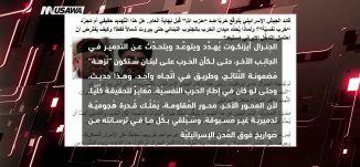 """قائِد الجيش الإسرائيلي يَتوقّع حَربًا ضِد """"حزب الله"""" ، رأي اليوم،مترو الصحافة،2.4.2018،مساواة"""
