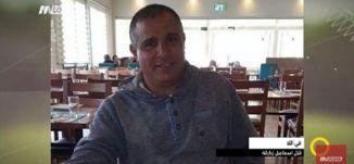 في اللد .. قتل اسماعيل زبارقة -  وائل عواد - صباحنا غير -18.10.2017- قناة مساوة الفضائية
