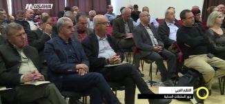 تقرير - التعليم العبي دور المجالس المحلية - نورهان أبو ربيع -  صباحنا غير- 27.12.2017 -مساواة