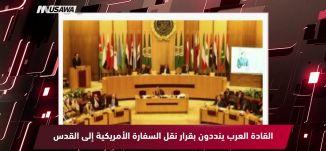 فرانس 24 : القادة العرب ينددون بقرار نقل السفارة الأمريكية إلى القدس،مترو الصحافة، 16.4.2018