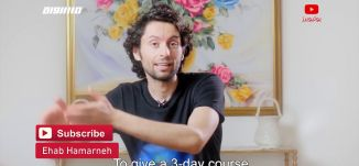 ليه بتضل تأجل بهدفك بالحياة ؟ ، ايهاب حمارنة،يوتيوبرز،12.5.2019،مساواة