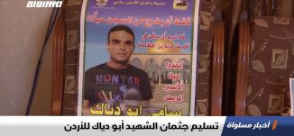 تسليم جثمان الشهيد أبو دياك للأردن،اخبار مساواة ،06.12.19،مساواة