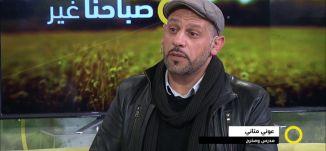 فيلم إصرار وتحدي- قصة الطفل محمد وسام رابوص - عوني متاني - #صباحنا_غير- 6-2-2017 - مساواة