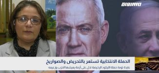 الليكود ينشر مواد إعلامية تحريضية على النواب العرب، سماح سلايمة،بانوراما مساواة،24.02.2020،مساواة