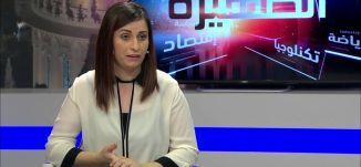 الفقرة الرياضية - أدهم حبيب الله - #الظهيرة  -6-6-2016- قناة مساواة الفضائية - Musawa Channel