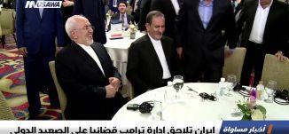 إيران تلاحق إدارة ترامب قضائيا على الصعيد الدولي، اخبار مساواة، 24-8-2018-قناة مساواة الفضائيه