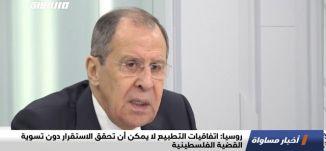 روسيا: اتفاقيات التطبيع لا يمكن أن تحقق الاستقرار دون تسوية القضية الفلسطينية،اخبار مساواة،17.9.20
