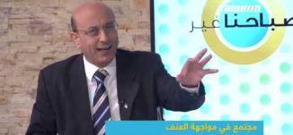 مجتمع في مواجهة العنف: بين العمل المؤسساتي وتناول الإعلام،سعيد حسنين،احمد الشيخ،صباحنا غير11.6