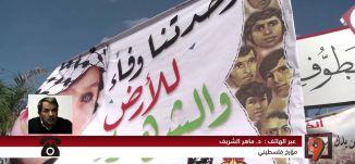 د. ماهر الشريف - بعد يوم الأرض اكتشفنا الطاقات في فلسطينيي الداخل -29-3-2016-#التاسعة_مع_رمزي_حكيم