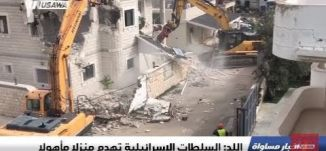 بخلاف قرار قضائي.. الشرطة الإسرائيلية تهدم منزلا في اللد.. وتشرد قاطنيه،الكاملة ،22-11-2018