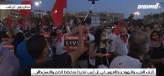 الاف العرب واليهود يتظاهرون في تل ابيب تنديدا بمخطط الضم و الاستيطان،تغطية خاصة،06.06.2020