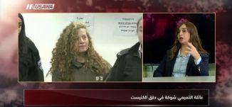 عائلة التميمي شوكة في حلق الكنيست ! ، عبد الناصرة نجار ،مترو الصحافة، 29.1.18، قناة مساواة