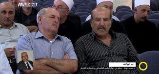 لجنة التواصل الفلسطينية - زيارة تضامن وتعزية بشهداء السويداء،د. محمد عودة،صباحنا غير،29-7-2018