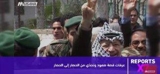 إحياء ذكرى الرئيس الراحل ياسر عرفات  - 17-11-2017 - الحلقة كاملة -Reports X7- مساواة