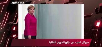 رأي اليوم : الجيش السوري يعلن تحرير بادية دير الزور،مترو الصحافة،28.6.2018،مساواة