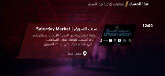 سبت السوق  saturday market  -  فعاليات ثقافية هذا المساء - 10-2- 2018 ، قناة مساواة الفضائية