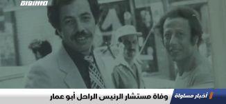 وفاة مستشار الرئيس الراحل أبو عمار،اخبار مساواة ،03.12.19،مساواة