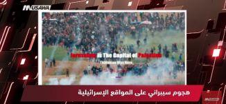 هأرتس:هجوم سيبراني على المواقع الإسرائيلية، مترو الصحافة، 4.4.2018 ،قناة مساواة الفضائية
