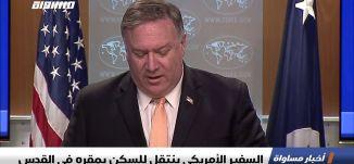 السفير الأمريكي ينتقل للسكن بمقره في القدس،اخبار مساواة 9.5.2019، قناة مساواة