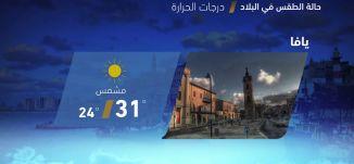 حالة الطقس في البلاد - 20-8-2018 - قناة مساواة الفضائية - MusawaChannel