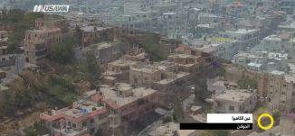 الجولان - عين الكاميرا - صباحنا غير- 20.9.2017 - قناة مساواة الفضائية - MusawaChannel