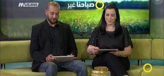مؤسسة عبد المحسن القطان - وسلسلة من العروض الثقافية الجديدة ،فداء توما ،صباحنا غير،5-7-2018- مساواة