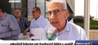 القدس: وقفة احتجاجية ضد مخطط الطنطور  ،تقرير،اخبار مساواة،28.5.2019،قناة مساواة